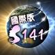國際版 SEX141