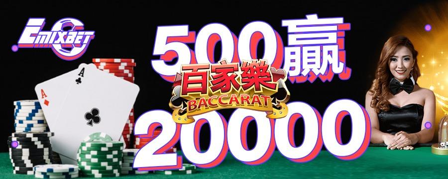 500嬴20000 !!!