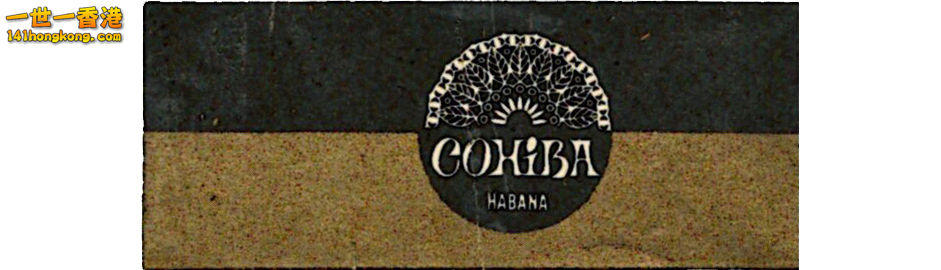 60年代的Cohiba label