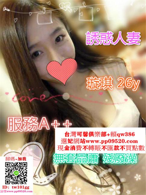 可馨外送茶瀨qw386 (1).jpg