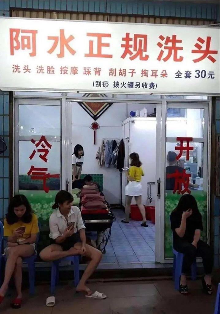 洗頭店01.jpg