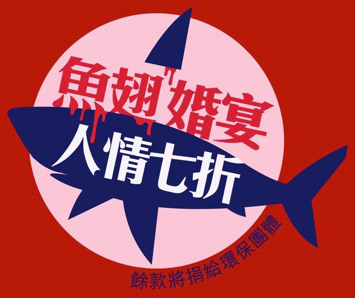no-shark-fin-red-envelop.jpg