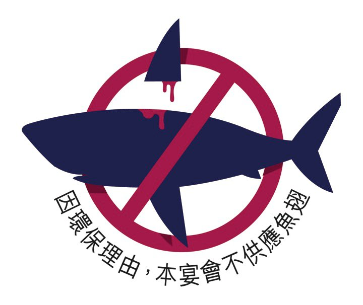 no-shark-fin-invitation-card.jpg
