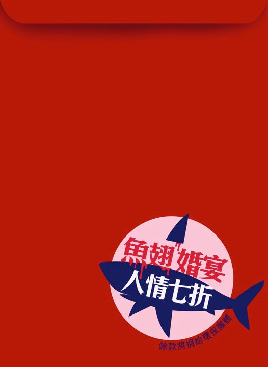 no-shark-fin-red-envelop-2.jpg