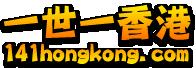 141香港論壇